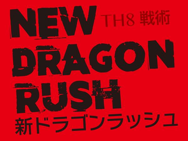 TH8「新ドラゴンラッシュ」対空砲はアースクエイクを交えて破壊!