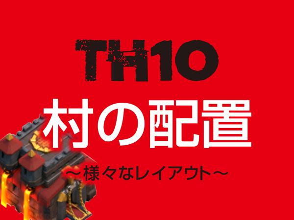 アップデート後TH10配置!資源重視型&クラン対戦用を徹底解説!