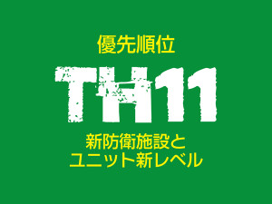 th11優先順位
