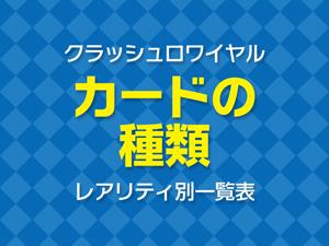 『クラッシュロワイヤル』カードの種類【レアリティ別】一覧表