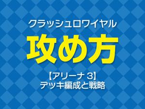 『クラロワ』アリーナ3でおすすめのデッキ編成と戦略【最新版】