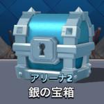クラッシュロワイヤル銀の宝箱