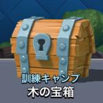クラッシュロワイヤル木の宝箱
