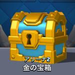 クラッシュロワイヤル金の宝箱