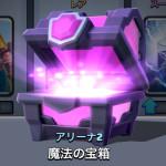 クラッシュロワイヤル魔法の宝箱