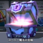 クラッシュロワイヤルスーパー魔法の宝箱