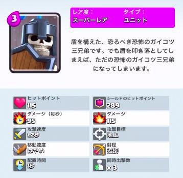 クラロワ新カード楯の戦士