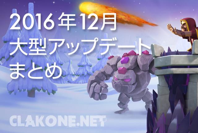 クラクラ「2016年12月大型アップデートまとめ」