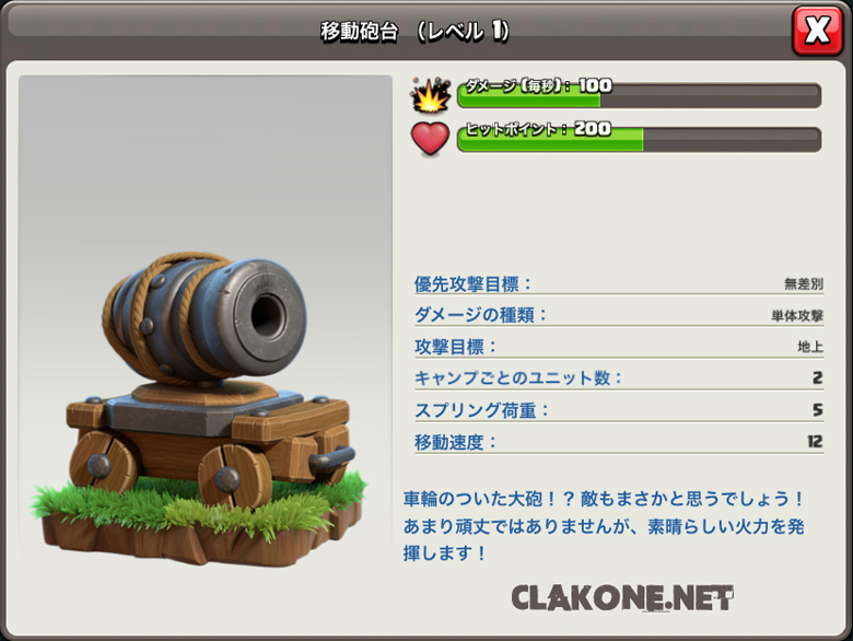 クラクラ「移動砲台」