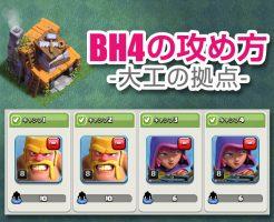 クラクラ大工の拠点BH4の攻め方、おすすめのユニット編成